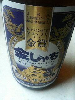 名古屋地ビール