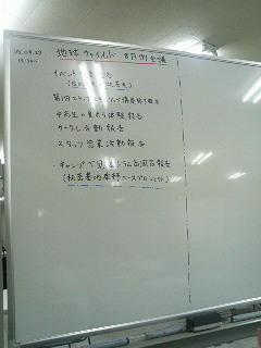 横浜で運営会議