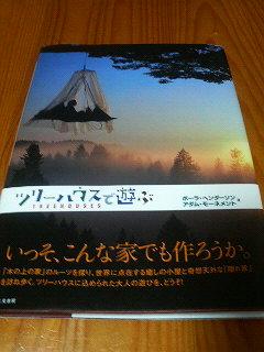 秘密基地プロジェクト説明会