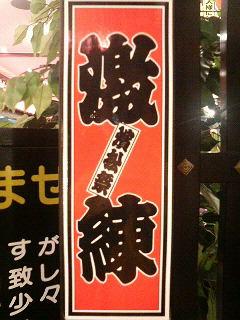 浜松のランチ