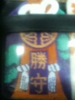 箱根神社と勝守