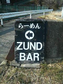 ズンドバー
