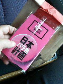 日本バラ色計画